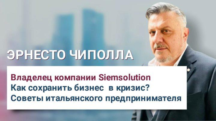 Как сохранить бизнес в кризис? | Эрнесто Чиполла, Италия, владелец компании Siemsolution