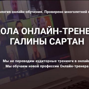 Школа онлайн-тренеров Галины Сартан