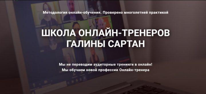 «Школа онлайн-тренеров»