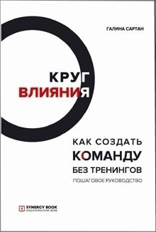 Книга круг влияния Галина Сартан. Как руководителю сформировать команду под себя