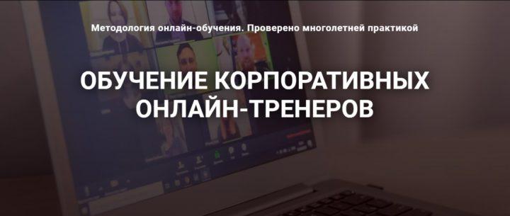 Академия корпоративных онлайн-тренеров