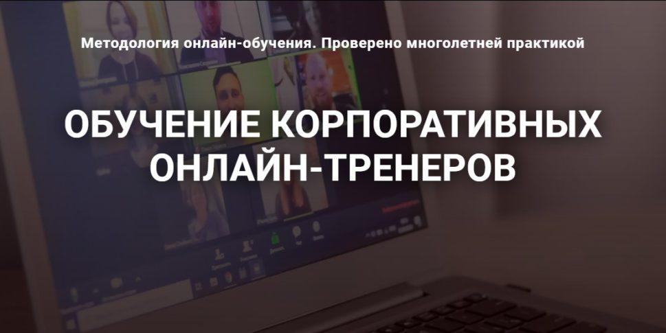 Обложка обучение корп.тренеров