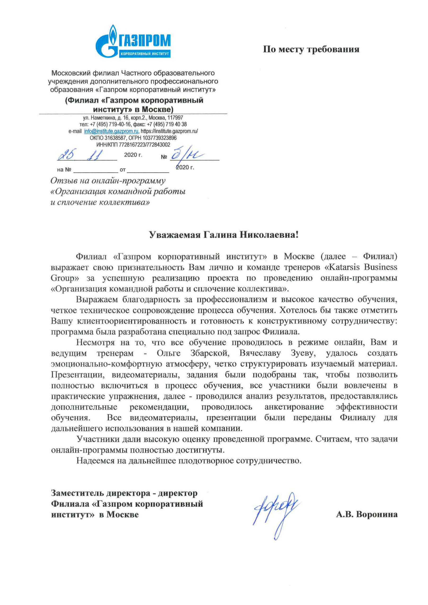Отзыв от Газпром корпоративный институт в Москве