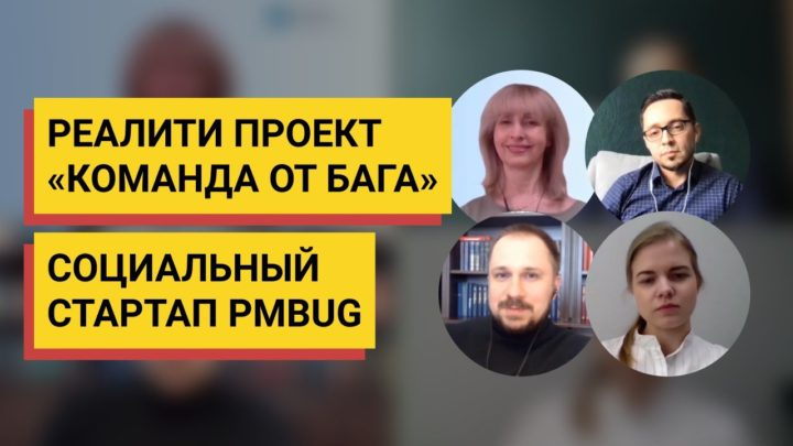 Интервью с командой социального стартапа PMBUG — Реалити проект «Команда от Бага»