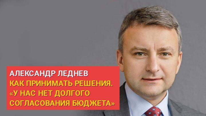 Секреты управленческого учета от финансового директора года | Александр Леднев, НПФ Благосостояние