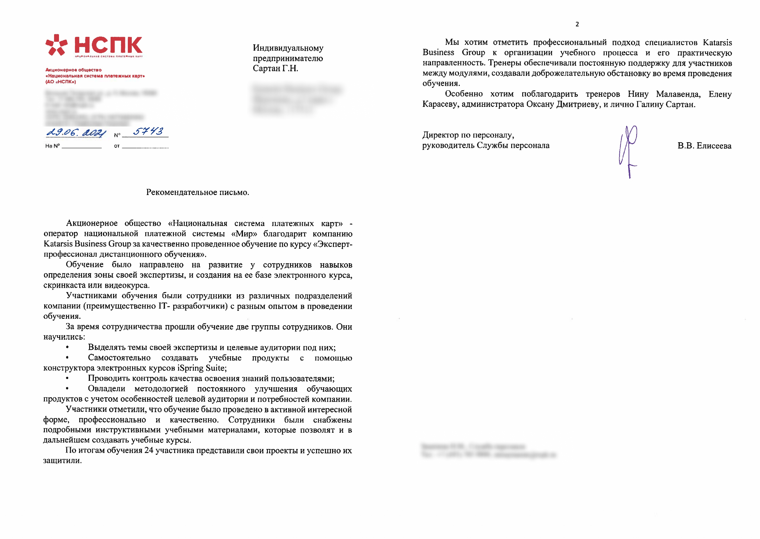 Отзыв от АО «Национальная система платежных карт» 2021